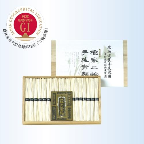 北海道産小麦使用 極寒三輪手延素麺