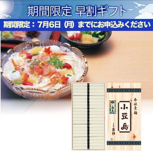 甚助 小豆島手延素麺 島の光 黒帯新物