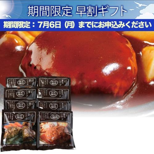 平田牧場 日本の米育ち三元豚調理済みハンバーグギフト