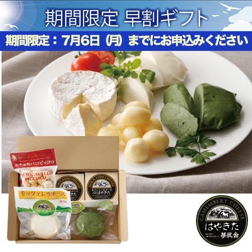 夢民舎 オリジナル5点チーズセット