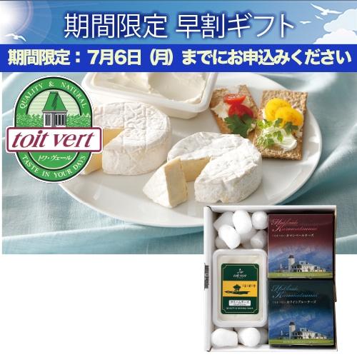トワ・ヴェール 黒松内チーズセット