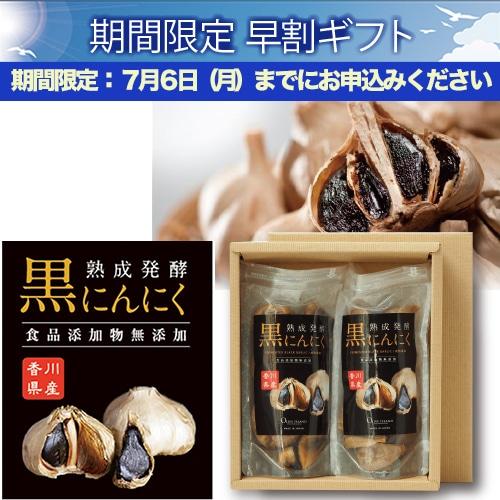 香川県産 熟成黒にんにく(50粒)