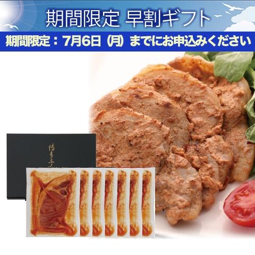 宮崎県産豚ロース明太漬け7枚入り