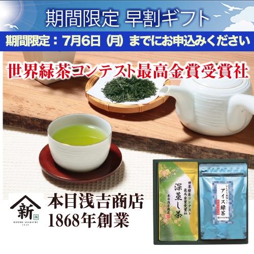 最高金賞受賞社の深蒸し茶とアイス緑茶A