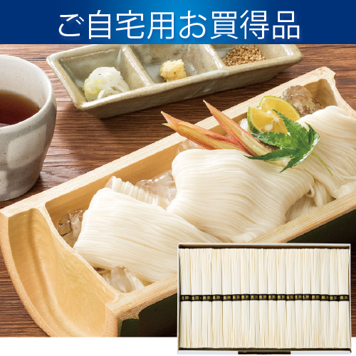 島原手延素麺「お徳用」