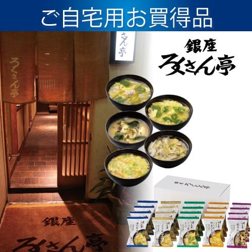 ろくさん亭 道場六三郎スープ・味噌汁詰合せ