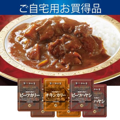 新宿中村屋 カリー&ハヤシセット