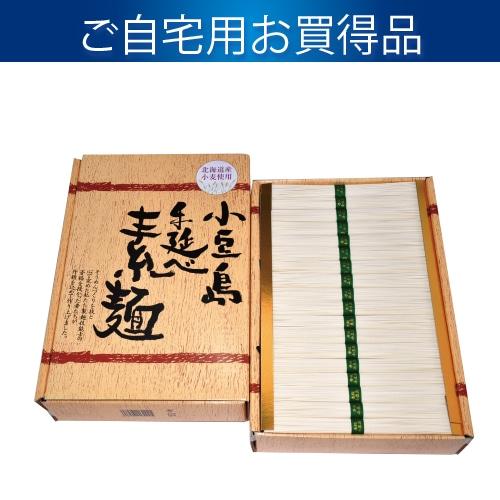 北海道産小麦使用 小豆島手延素麺