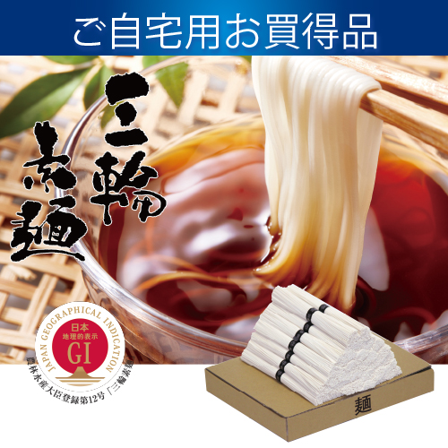 100%国産小麦使用 三輪素麺
