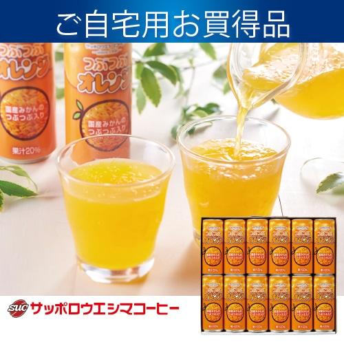 サッポロウエシマコーヒー つぶつぶオレンジ