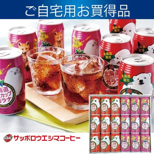 サッポロウエシマコーヒー 北海道ガラナ詰合せ