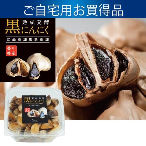 香川県産 熟成黒にんにく徳用(90粒)