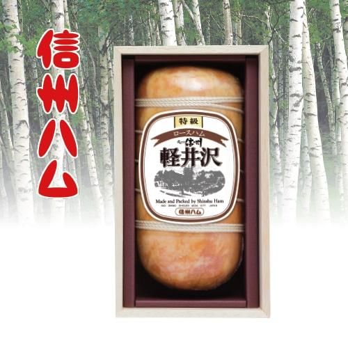 信州ハム 軽井沢ギフト