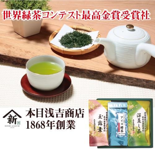 最高金賞受賞社の深蒸し茶とアイス緑茶B