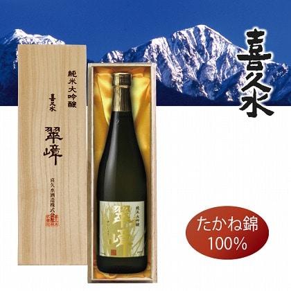 純米大吟醸 翠嶂 720ml