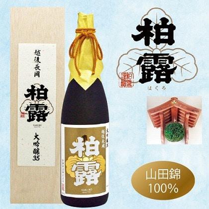 柏露 大吟醸35(木箱入)1.8L