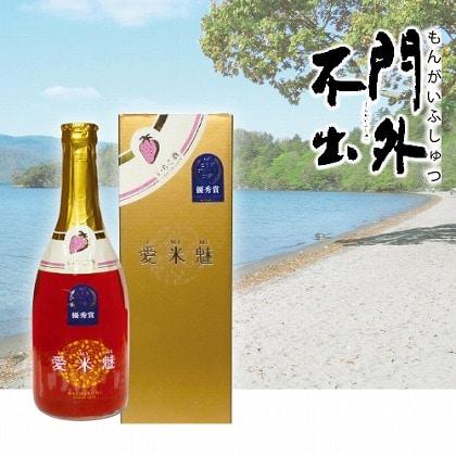 いちごリキュール(愛・米・魅)720ml