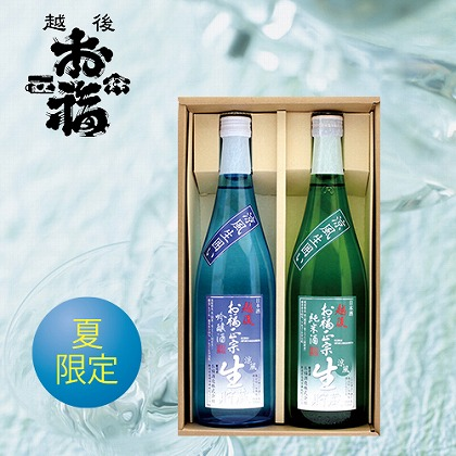越後お福正宗 夏の生貯蔵酒 2本セット