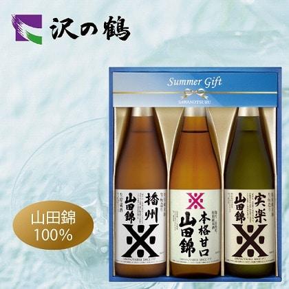 沢の鶴 山田錦飲み比べセット