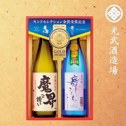 光武酒造場 モンドセレクション金賞受賞酒セット