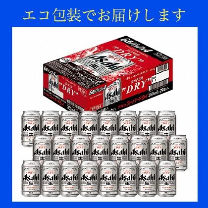 アサヒ スーパードライ 350ml 24缶入(ケース)