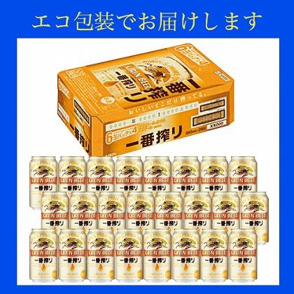 キリン 一番搾り 350ml 24缶入(ケース)