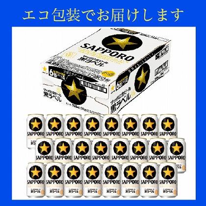 サッポロ 黒ラベル 350ml 24缶入(ケース)