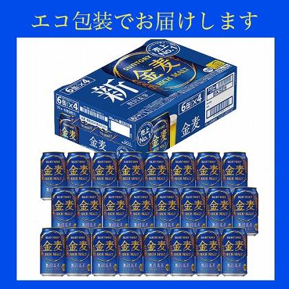 サントリー 金麦 350ml 24缶入(ケース)