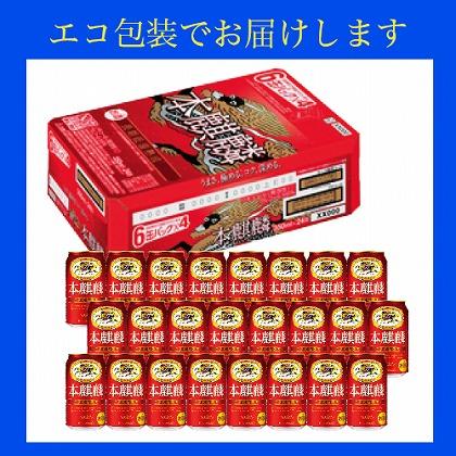 キリン 本麒麟 350ml 24缶入(ケース)