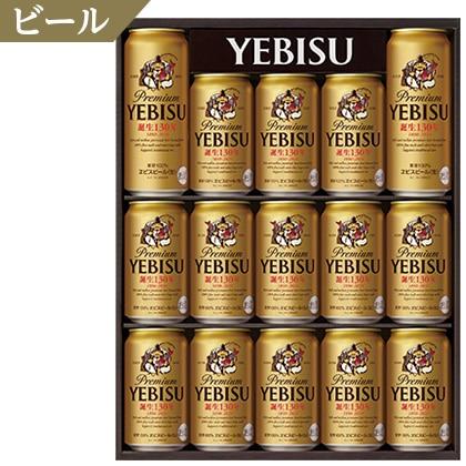 サッポロ ヱビスビール缶セット(ラッキーヱビス入り)B