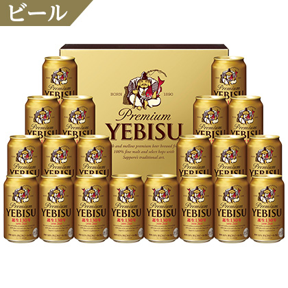 サッポロ ヱビスビール缶セット(ラッキーヱビス入り)C