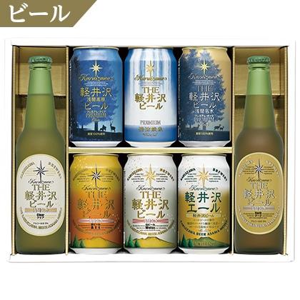 軽井沢ブルワリー THE軽井沢ビールセットA
