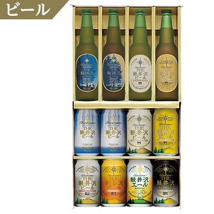 軽井沢ブルワリー THE軽井沢ビールセットC