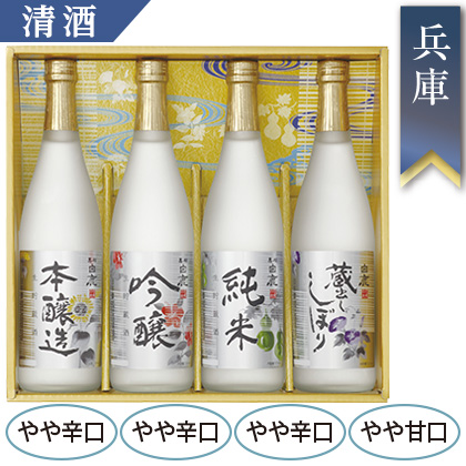 辰馬本家酒造 白鹿「夏の涼」セット