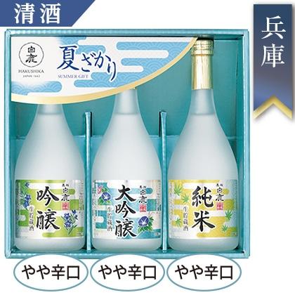 辰馬本家酒造 黒松白鹿「夏ざかり」セット