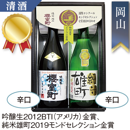 室町酒造 櫻室町 国際コンテスト金賞受賞酒詰合せ