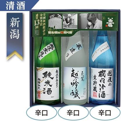 お福酒造 お福正宗 越後爽涼酒 3本セット