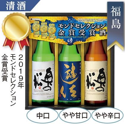 奥の松酒造 モンドセレクション金賞受賞酒セット