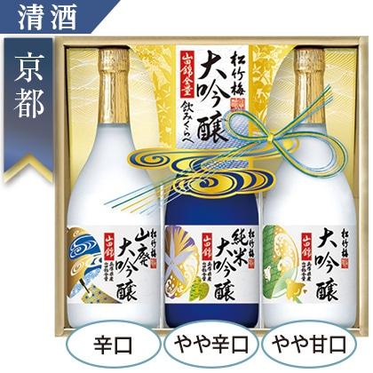宝酒造 松竹梅<山田錦大吟醸>飲みくらべセット