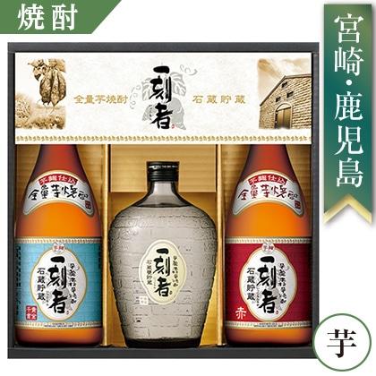 宝酒造 石蔵貯蔵全量芋焼酎3種飲みくらべセット