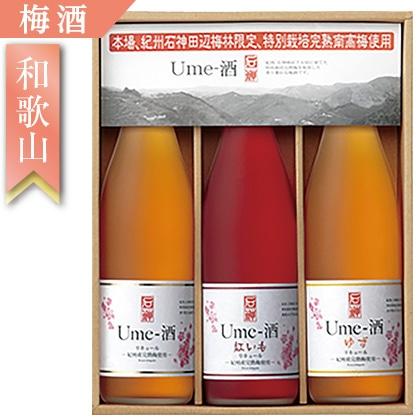 紀州石神Ume−酒 3本セット
