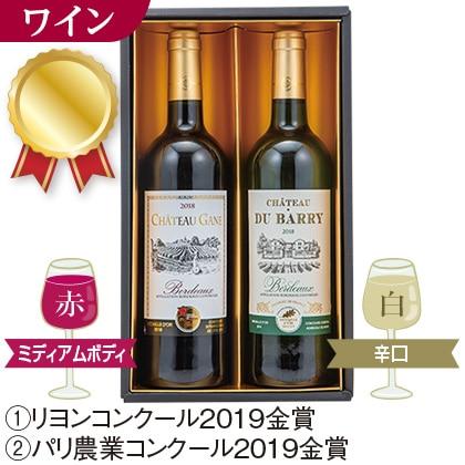 フランス 金賞受賞ボルドー紅白ワインセット