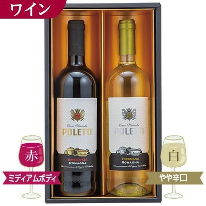 イタリア ワイン紅白2本セット