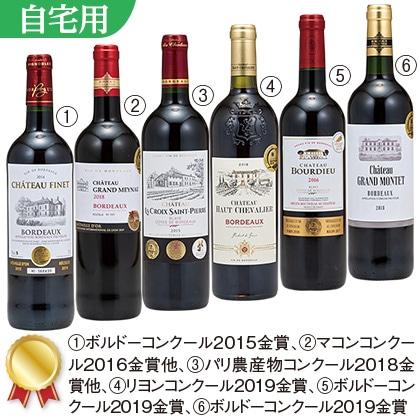 フランス 金賞受賞ボルドー赤ワイン6本セット