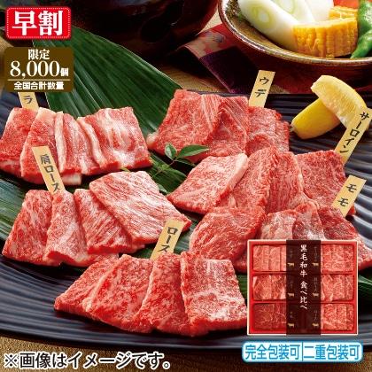 国産黒毛和牛焼肉食べ比べ
