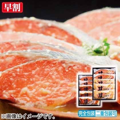羅臼産秋鮭味くらべ10切