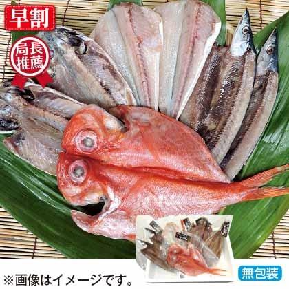 銚子海風天日干し干物セット