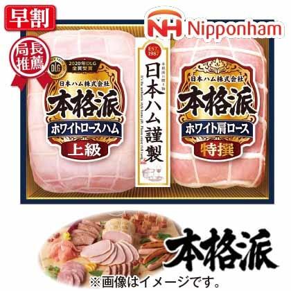 日本ハム 本格派ギフトセット NJP−395