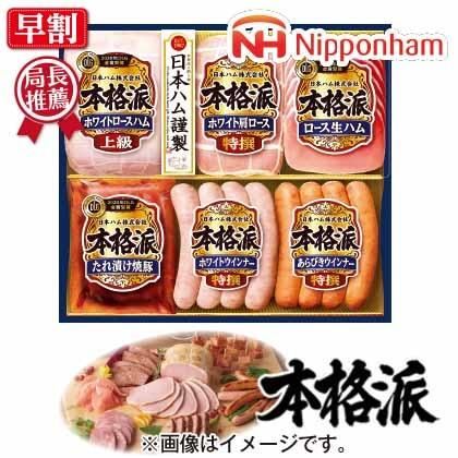 日本ハム 本格派ギフトセット NH−509