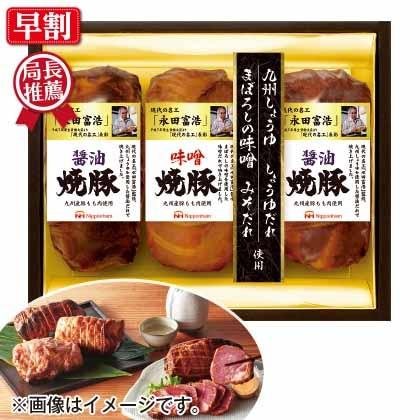 「こだわりの味噌」・「九州醤油だれ」の焼豚 MBP−40